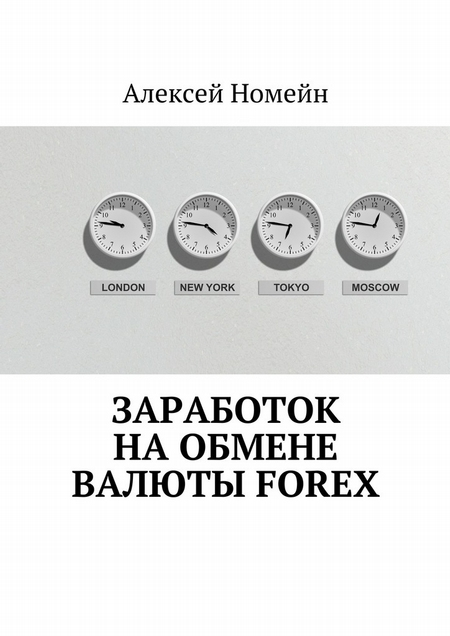 Заработок наобмене валюты Forex