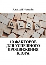 10факторов дляуспешного продвиженияблога