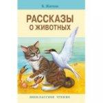 Рассказы о животных. Житков ( Борис Степанович Житков  )