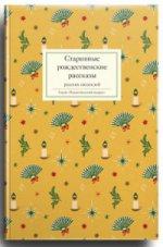 Старинные рождественские рассказы русских писат.