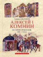 Алексей I Комнин:история правления (1081-1118)