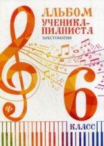 Альбом ученика-пианиста: хрестоматия 6 класс