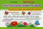 Эмма Иосифовна Матекина. Синтаксический разбор: памятка для начальной школы