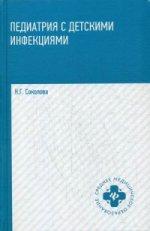Педиатрия с детскими инфекциями: учебное пособие