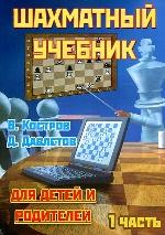 Шахматный учебник для детей и родителей ч1