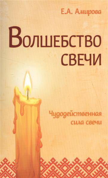 Волшебство свечи. Чудодейственная сила свечи
