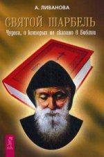 Святой Шарбель. Чудеса, о которых не сказано в Библии. Ливанова А