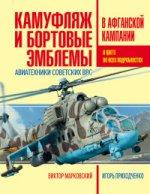 Камуфляж и бортовые эмблемы авиатехники советских ВВС в афганской кампании