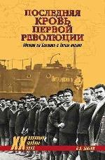 Владимир Виленович Шигин. Последняя кровь первой революции