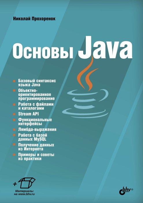Основы Java