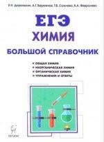 ЕГЭ Химия [Большой справочник] Изд.3