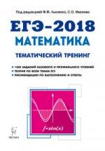 ЕГЭ-2018 Математика 10-11кл [Тем.тренинг]
