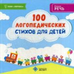 Р. С. Назипов. 100 логопедических стихов для детей 150x150