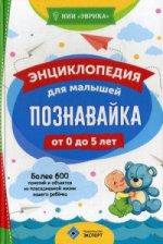 Р. С. Назипов. Энциклопедия для малышей от 0 до 5 лет