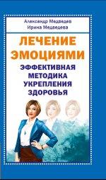 Медведев Александр. Лечение эмоциями. Эффективная методика укрепления