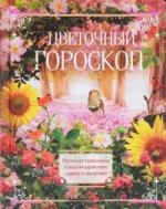 Цветочный гороскоп. Растения талисманы