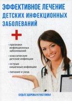 Эффективное лечение детских инфекционных заболеваний. Савельева Ю