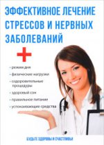 Эффективное лечение стрессов и нервных заболеваний. Савельева Ю