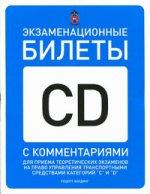 Экзам билеты кат. С и D и подкат С1 и D1 25.07.17