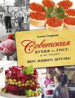 Алена Спирина. Советская кухня по ГОСТУ и не только .... вкус нашего детства