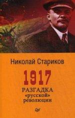 """1917.Разгадка """"русской"""" революции (покет)"""