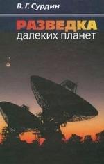 Ирина Абрамовна Сасова. Разведка далеких планет, 4-е изд