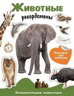 Энциклопедия животных с накл. Животные-рекордсмены