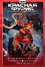 Красная Фурия.Т.2.В поисках Грааля.Книга 2