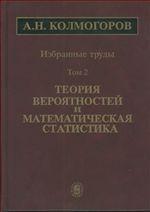 Избранные труды. В 6-ти томах. Т.2: Теория вероятностей и математическая статистика