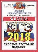 ЕГЭ 2018 ОФЦ Физика. ТТЗ. 14 вариантов