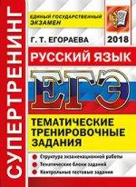 ЕГЭ 2018 Русский язык Тем. трен. задания
