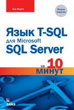 Язык T-SQL для Microsoft SQL Server за 10 минут. Второе издание