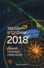 Звезды и судьбы 2018. Самый полный гороскоп