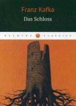 Das Schloss = Замок: роман на немцком языке