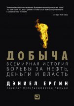 Добыча: Всемирная история борьбы за нефть, деньги и власть