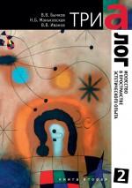 Триалог 2. Искусство в пространстве эстетического опыта. Книга вторая
