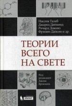 Теории всего на свете, 3-е изд