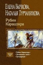Рубин Карашэхра (Сборник)