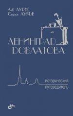 Ленинград Довлатова. Исторический путевод.3-е изд