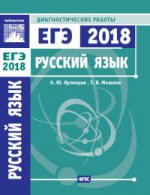 ЕГЭ-18 Русский язык [Диагностические работы]