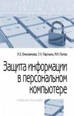Защита информации в персональном компьютере