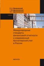 Международные стандарты финансовой отчетности и современный бухгалтерский учет в России