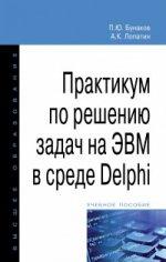Практикум по решению задач на ЭВМ в среде Delphi