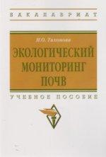И. О. Тихонова. Экологический мониторинг почв