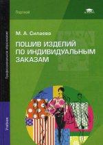 Пошив изделий по индивидуальным заказам (11-е изд.) учебник