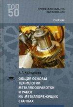 Общие основы технологии металлообработки и работ на металлорежущих станках (1-е изд.) учебник