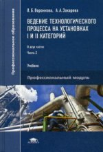 Ведение технологического процесса на установках I и II категорий: В 2 ч.Ч. 2 (1-е изд.) учебник