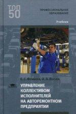 Управление коллективом исполнителей на авторемонтном предприятии (1-е изд.) учебник