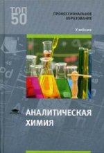 Аналитическая химия (1-е изд.) учебник