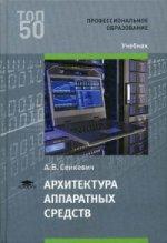 Архитектура аппаратных средств (1-е изд.) учебник